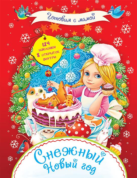 Снежный Новый год (+ 124 наклейки и 8 открыток)