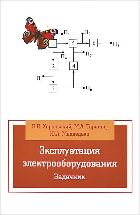 Эксплуатации электрооборудования. Задачник. Учебное пособие