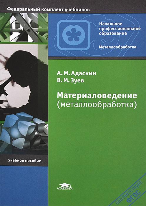 Материаловедение (металлообработка). Учебное пособие
