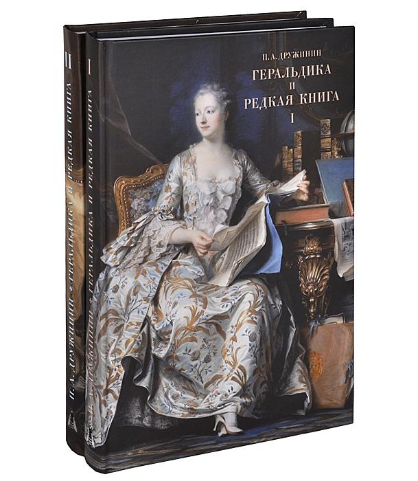 Геральдика и редкая книга (комплект из 2 книг)