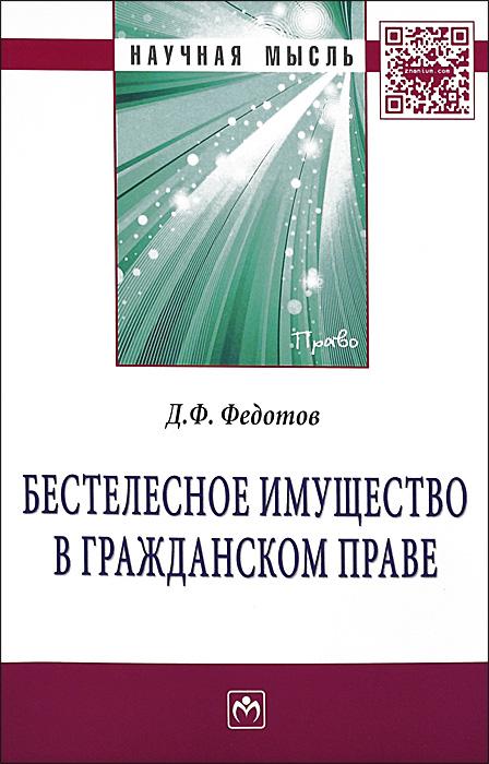 Д. В. Федотов Бестелесное имущество в гражданском праве