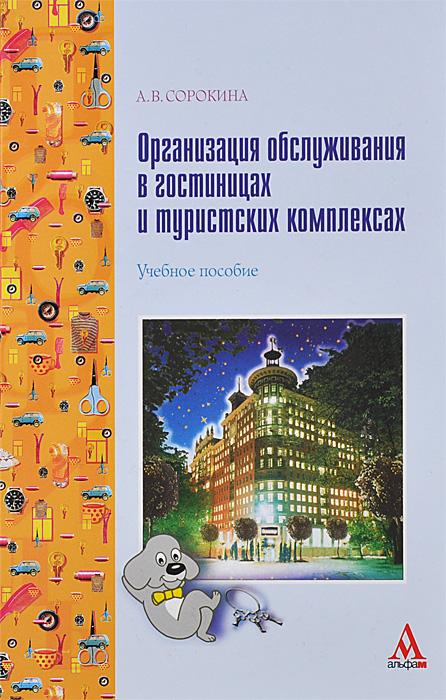 Организация обслуживания в гостиницах и туристских комплексах. Учебное пособие