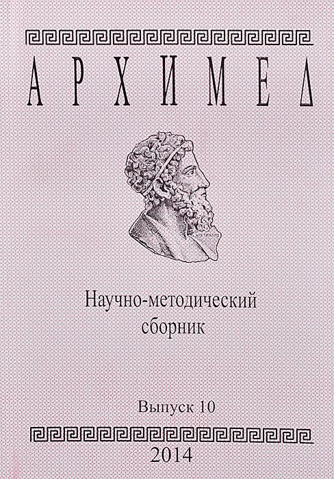 Архимед. Научно-методический сборник. Выпуск 10