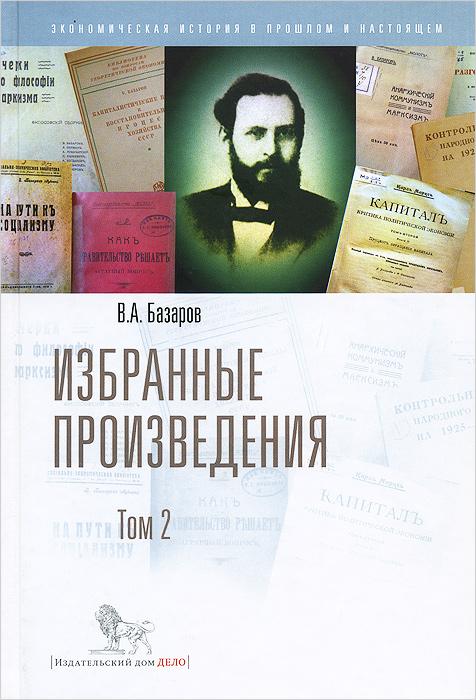 В. А. Базаров. Избранные произведения. Том 2