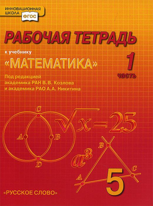 Математика. 5 класс. Рабочая тетрадь к учебнику. В 4 частях. Часть 1