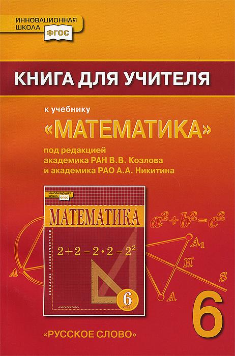 Математика. 6 класс. Книга для учителя