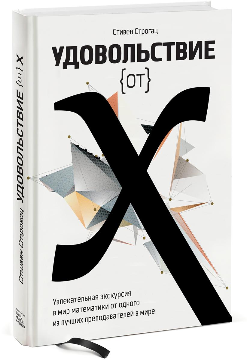 Удовольствие от x. Увлекательная экскурсия в мир математики от одного из лучших преподавателей в мире ( 978-500057-008-1, 978-5-00057-9176 )