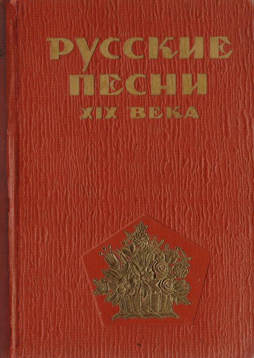 Русские песни XIX века