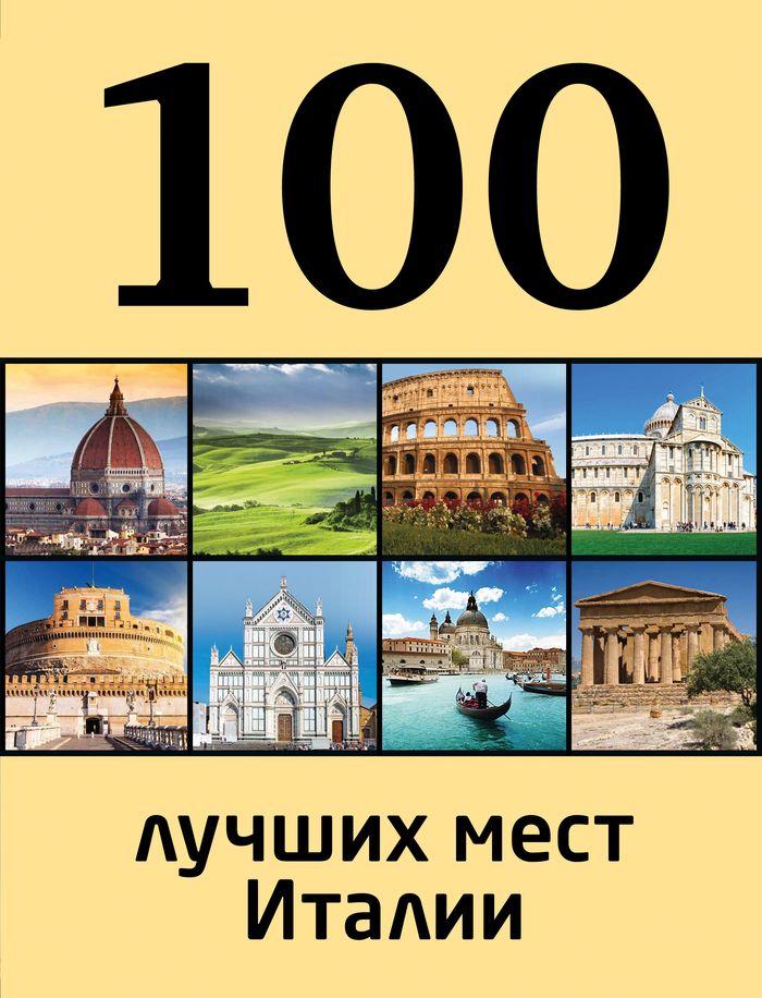 100 лучших мест Италии. Елена Николаевна Никитина