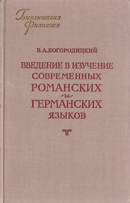 Введение в изучение современных романских и германских языков