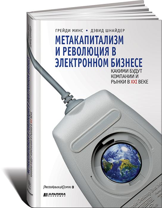 Метакапитализм и революция в электронном бизнесе: какими будут компании и рынки в XXI веке