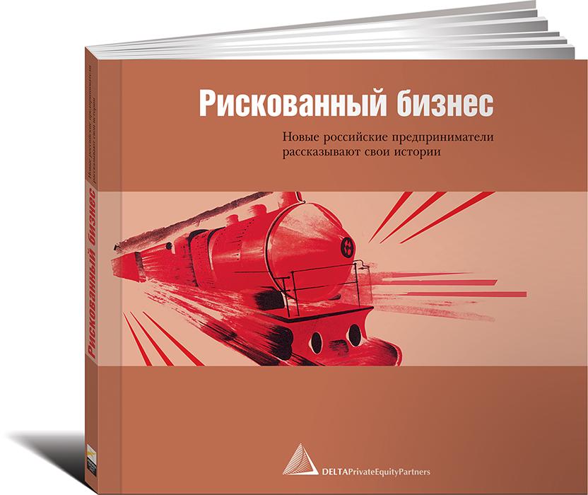 Рискованный бизнес. Новые российские предприниматели рассказывают свои истории