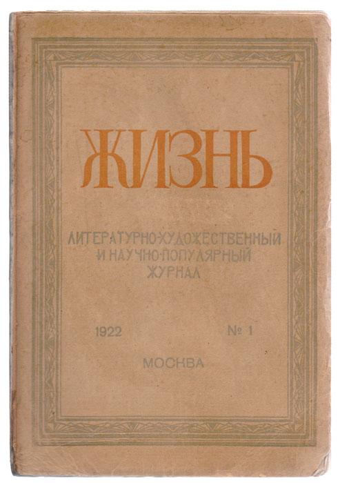 Жизнь. Литературно-художественный и научно-популярный журнал. 1922 год, №1