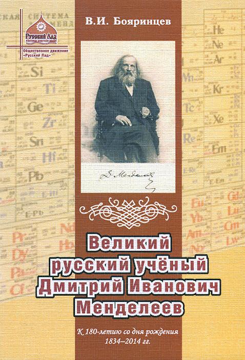 Великий русский учёный Дмитрий Иванович Менделеев