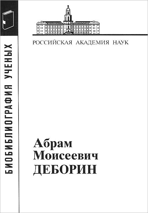 Абрам Моисеевич Деборин