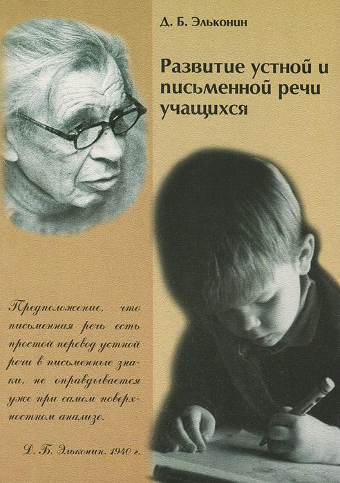 Д. Б. Эльконин Развитие устной и письменной речи учащихся