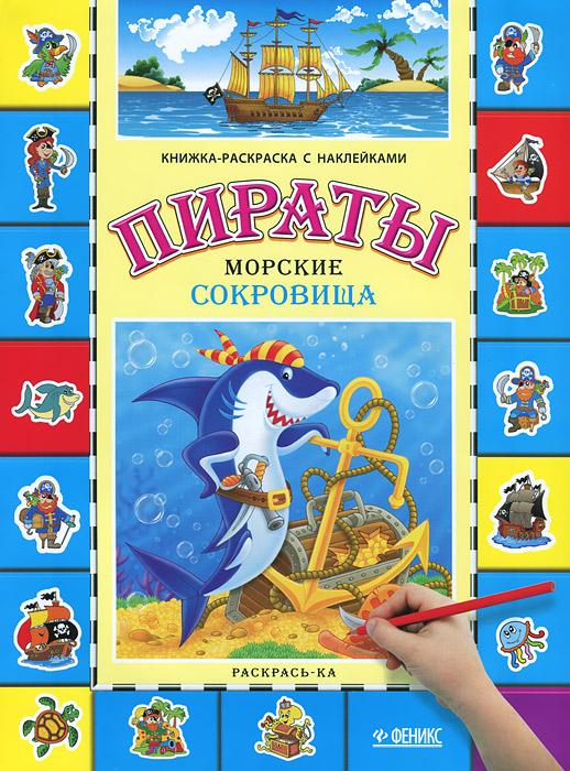Пираты. Морские сокровища. Книжка-раскраска с наклейками