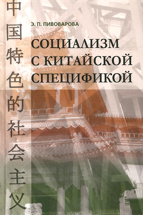 Социализм с китайской спецификой