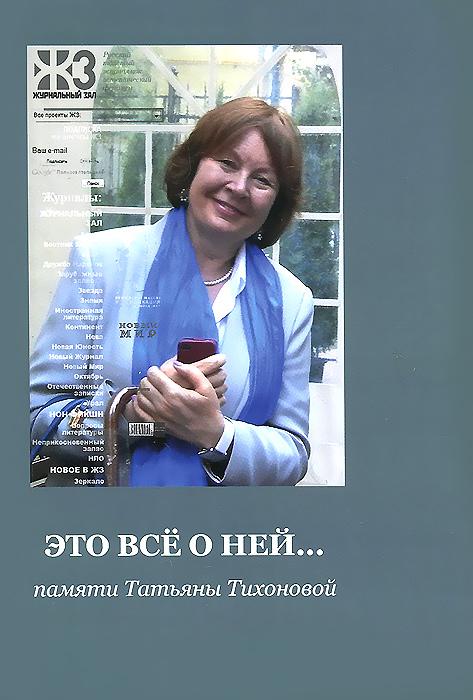 Это все о ней... Сборник памяти Татьяны Тихоновой