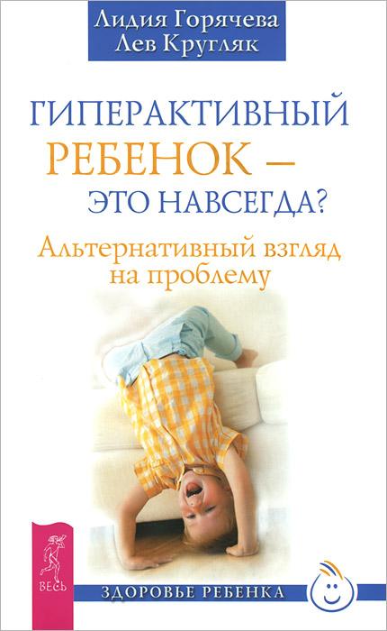 Гиперактивный ребенок - это навсегда? Альтернативный взгляд на проблему12296407От плохого поведения, агрессивности, рассеянности у детей - страдают не только родители и окружающие, но и, в первую очередь, сами дети. Это мешает им развиваться, учиться, строить отношения и объективно воспринимать самих себя. Синдром дефицита внимания и гиперактивности у детей - это заболевание, которое еще несколько десятилетий назад вызывало множество споров, но уже сегодня медицине известно о причинах его возникновения, симптомах и особенностях развития. В книге Лидии Горячевой и Льва Кругляка описан широкий спектр методов диагностики, опираясь на которые, вы можете определить, насколько предрасположен ваш ребенок к СДВГ. Используя доступные и безопасные методы на основе гомеопатии и антропософии, предлагаемые авторами, вы сможете смягчить проявления агрессивности у ребенка, избавить его от перенапряжения, повысить концентрацию внимания и направить его энергию в конструктивное русло. Практическую пользу этой книги оценят родители, воспитатели, педагоги и...