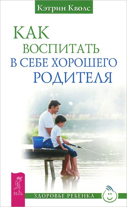 Как воспитать в себе хорошего родителя. Без революций. Доверять себе (комплект из 3 книг)