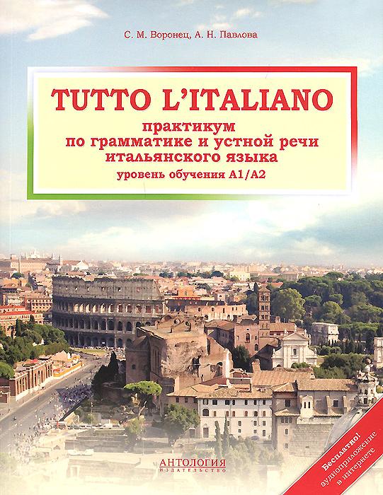 Tutto litaliano. Практикум по грамматике и устной речи итальянского языка. Учебник12296407В настоящий учебник включен материал для освоения итальянского языка на начальном уровне (А1/А2) и последующего перехода к среднему уровню (В1/В2). В нем в доступной форме объясняются все морфологические и синтаксические особенности грамматики, необходимые для практического овладения современным итальянским языком. В лексический компонент учебника включены наиболее общеупотребительные слова и выражения. Благодаря компоновке учебного материала по смысловым блокам изучение языка по настоящему учебнику проходит легко и непринужденно. Авторы учли типичные трудности, с которыми сталкиваются учащиеся, и постарались объяснить и проиллюстрировать, как те или иные грамматические правила отражаются в речи. Учебник предназначен для студентов вузов, а также изучающих итальянский язык самостоятельно. Отдельной книгой выпущены ключи к заданиям для самопроверки.