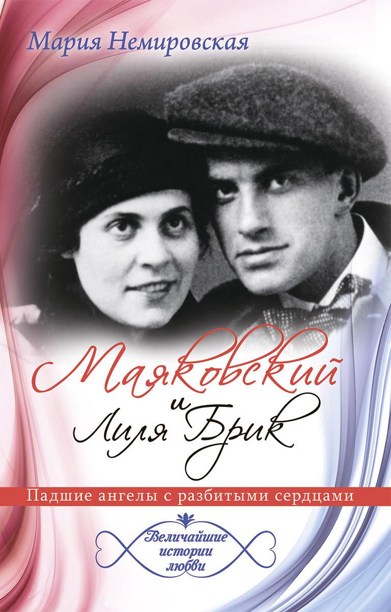 Маяковский и Лиля Брик. Падшие ангелы с разбитыми сердцами