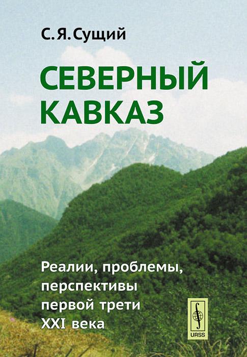 Северный Кавказ. Реалии, проблемы, перспективы первой трети XXI века