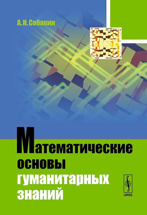 А. Н. Собакин Математические основы гуманитарных знаний  а н кожин введение в теорию художественной речи