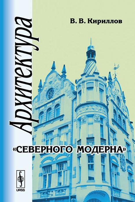 Архитектура северного модерна