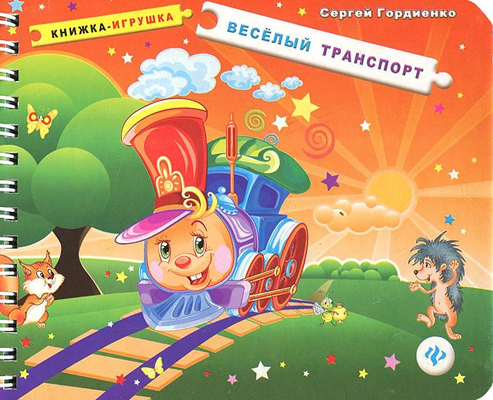 Веселый транспорт. Книжка-игрушка