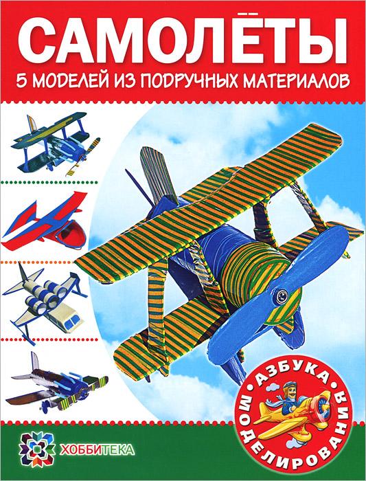Самолеты. 5 моделей из подручных материалов