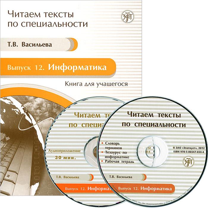 Читаем тексты по специальности. Выпуск 12. Информатика (+ CD-ROM)