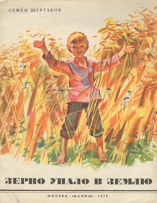 Зерно упало в землю
