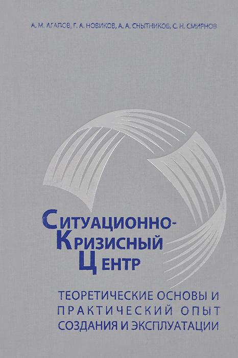 Ситуационно-кризисный центр. Теоритические основы и практический опыт создания и эксплуатации