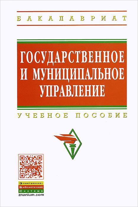 Государственное и муниципальное управление. Учебное пособие