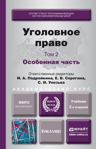 Уголовное право. Учебник. В 2 томах. Том 2. Особенная часть