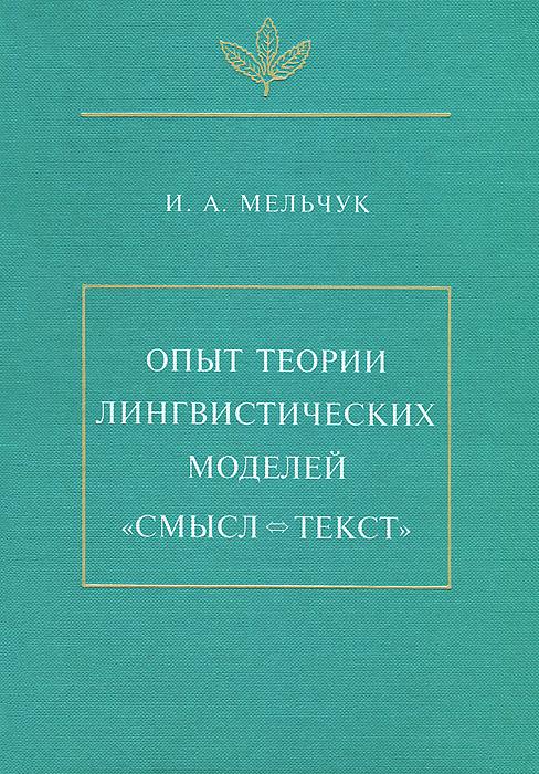 """Опыт теории лингвистических моделей """"смысл-текст"""""""