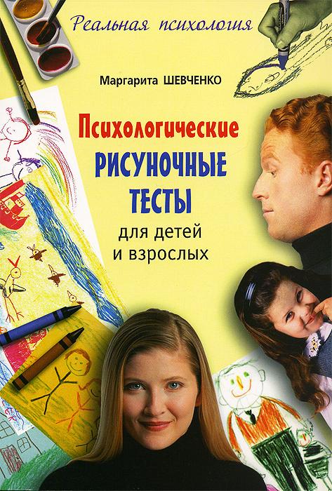 Психологические рисуночные тесты для детей и взрослых12296407Все дети рождаются с набором талантов, способностей и умений. Задача родителей эти таланты заприметить, распознать и помочь их воплотить ребенку в жизнь, только вот не всегда родителям известны способы распознавания. Эта книга о том, как при помощи детских рисунков понять своего ребенка, помочь ему, прочитать о его потребностях, желаниях, просьбах и стремлениях. Книга написана специалистом в области детской психологии. Материал книги будет полезен специалистам, педагогам, родителям, бабушками дедушкам, братьям и сестрам. Все тексты книги наполнены любовью к детям и уважению к талантам каждого ребенка.