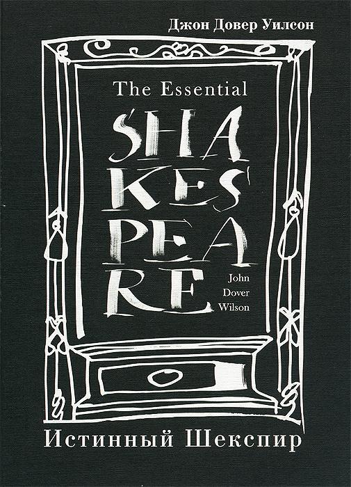 Истинный Шекспир. Биографическое приключение