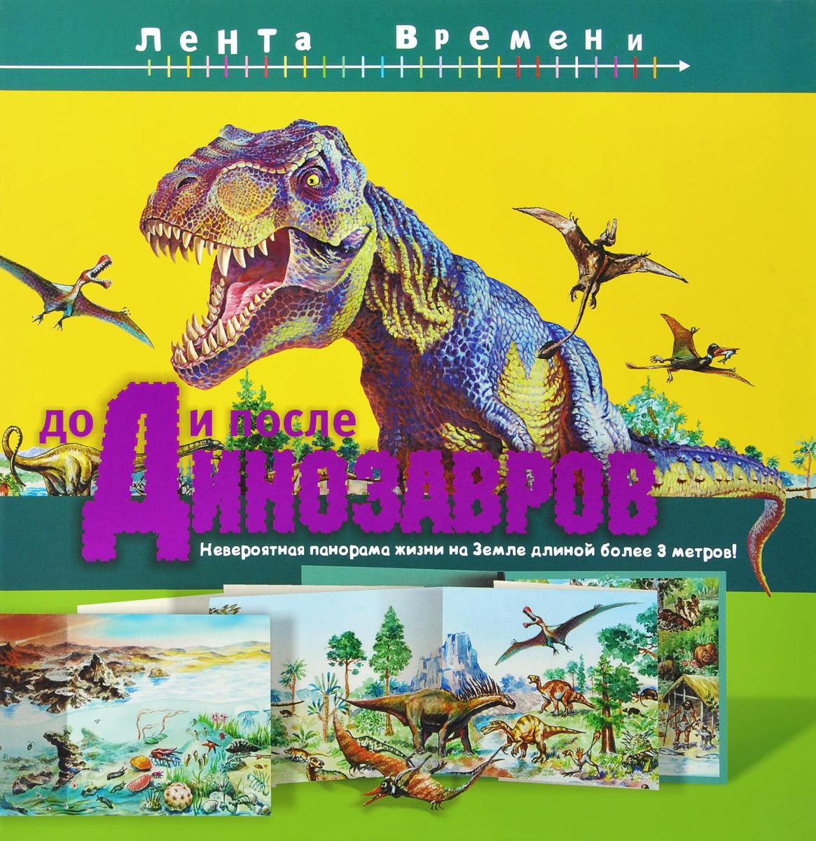 Лента времени. До и после динозавров