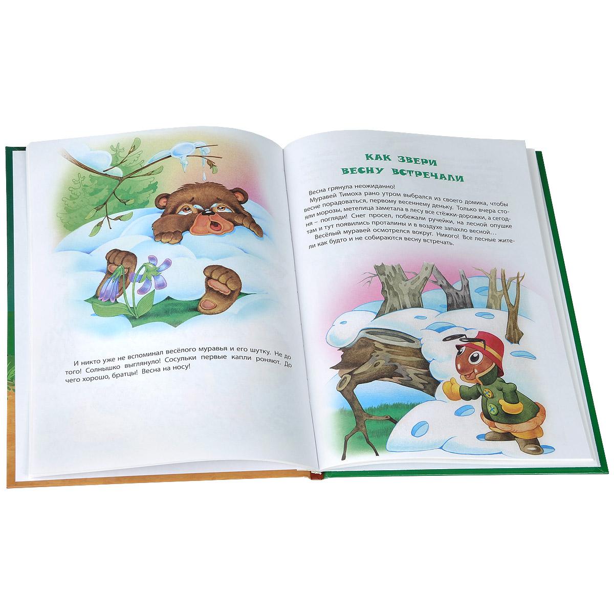 Сказки веселого муравья