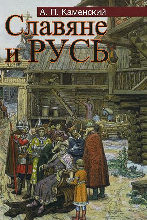 Славяне и Русь