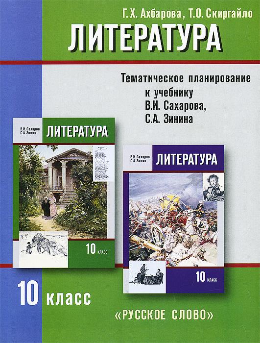 Литература. 10 класс. Тематическое планирование. К учебнику В. И. Сахарова, С. А. Зинина