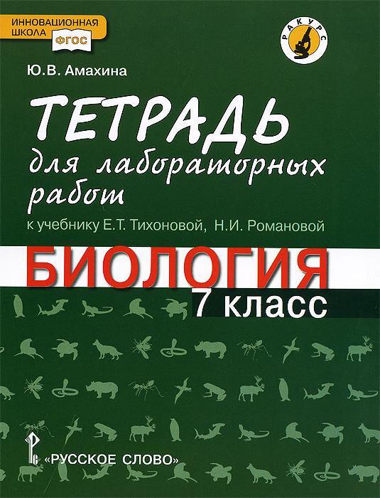 Биология. 7 класс. Тетрадь для лабораторных работ. К учебнику Е. Т. Тихоновой, Н. И. Романовой