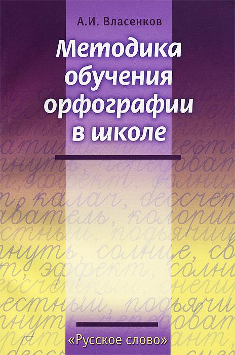 Методика обучения орфографии в школе