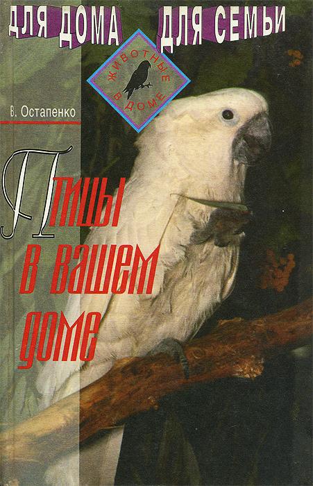 Птицы в вашем доме. Справочное пособие