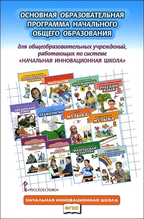 Основная образовательная программа начального общего образования для общеобразовательных учреждений, работающих по системе