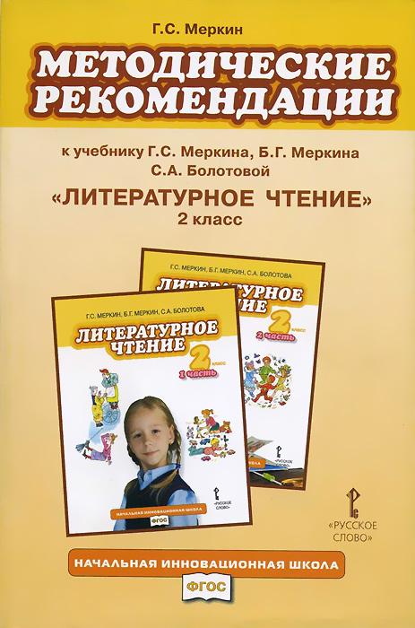 Литературное чтение. 2 класс. Методические рекомендации к учебнику Г. С. Меркина, Б. Г. Меркина, С. А. Болотовой