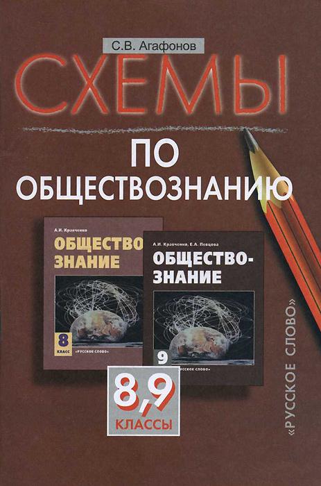 Обществознание. 8-9 классы. Схемы. К учебникам А. И. Кравченко